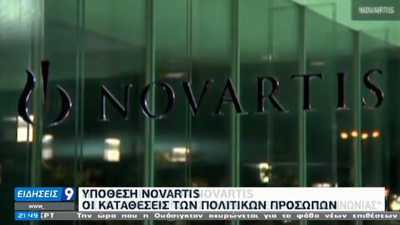 NOVARTIS: Καταθέσεις στον Άρειο Πάγο από Π. Πικραμένο και Α. Γεωργιάδη | 12/01/2021 | ΕΡΤ