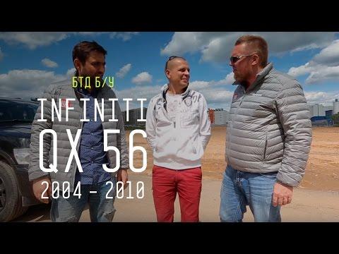 Большой тест-драйв QX 56