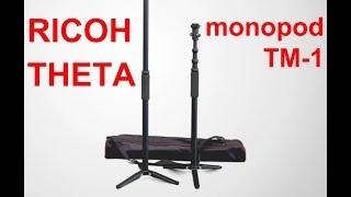 RICOH THETA monopod TM-1 Review