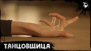 Short Horror Film «The Dancer»