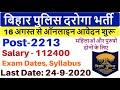 Bihar SI Recruitment 2020   Bihar Daroga Bharti   Bihar Police SI Vacancy 2020  Bihar SI Online Form