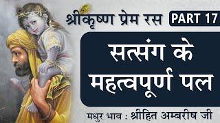 सत्संग के महत्वपूर्ण पल | Shree Krishna Prem Ras | Part 17 | Shree Hita Ambrish Ji | New Delhi