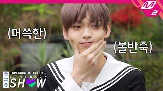 멤버잘알 TXT의 304호 가족회의 (feat.물총싸움)🤣💦 | TOMORROW X TOGETHER Comeback Show (ENG SUB)