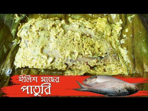 Ilish Macher Paturi – Traditional Bengali Recipe | Fish Paturi- Hilsa Fish Recipe | Learn Cooking