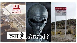 इस जगह जाना मना है - Area 51. Secrets of Area 51 revealed | Aliens on Earth | Area 51 in HINDI