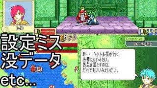 『ファイアーエムブレム烈火の剣』15年目の真実