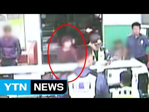 실종신고 당시 경찰 지구대 CCTV 공개 / YTN