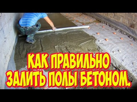 Как правильно залить полы бетоном.