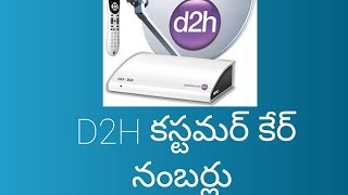 d2h videocon customer id number - TH-Clip