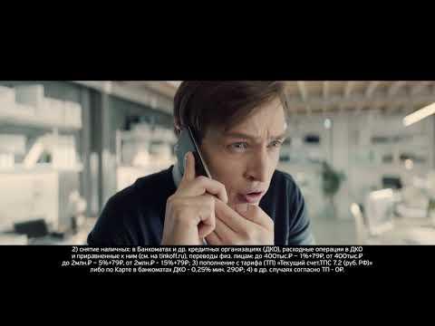 Видеообзор Тинькофф Онлайн-бухгалтерия