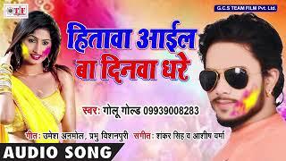 Golu Gold Ka Superhit Holi Mp3 2018