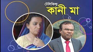 Kaani Maa | Fazlur Rahman Babu, Farzana Chobi | Telefilm | Maasranga TV | 2018