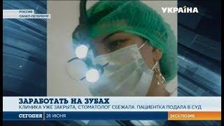 В Санкт-Петербурге стоматолог удалила пациентке 22 здоровых зуба