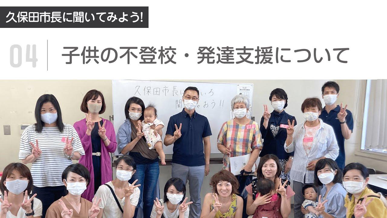 久保田市長に聞いてみよう! <br>【04:子供の不登校・発達支援について】