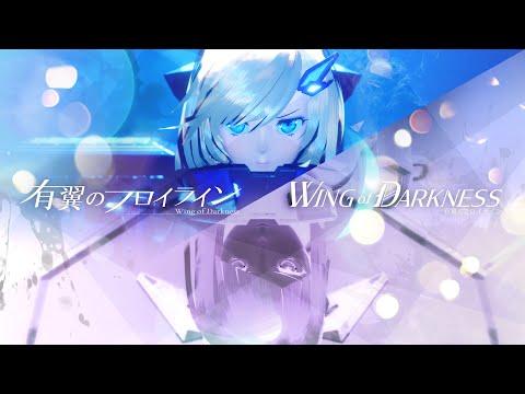 3D飛行射擊遊戲《鋼翼少女》全新預告