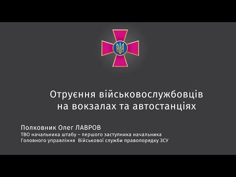 В Генштабе подтвердили, что АТОшников в Киеве травят клофелином