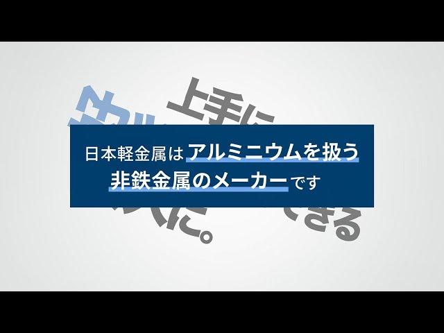 日本軽金属 新卒採用 会社紹介ダイジェスト版