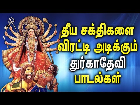 Powerful Durgayei Tamil Padalgal | Amman Thayee Powerful Bhakti Padal | Best Tamil Devotional Songs