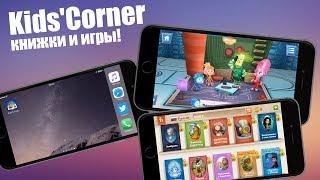Крутое приложение для самых маленьких! Kids