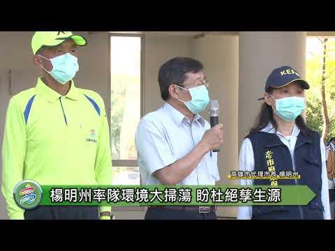 楊明州率隊登革熱環境大掃蕩 盼有效杜絕孳生源