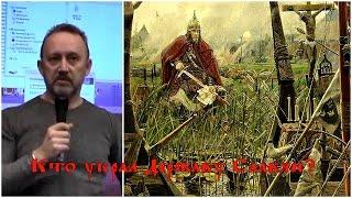 Кто украл Державу Славян? Шумов Владимир