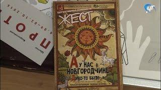 Народный театр ЖЕСТ провел свою первую репетицию после возвращения из столицы