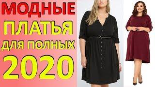 Стильные Платья для ПОЛНЫХ 2020! Очень Модные И Красивые