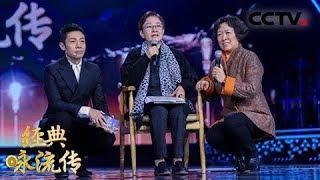 [经典咏流传]谷建芬倾心创作《新学堂歌》 让孩子们在经典中成长 | CCTV