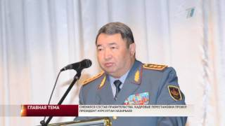 Новые кадровые перестановки в Казахстане предвещают большие перемены