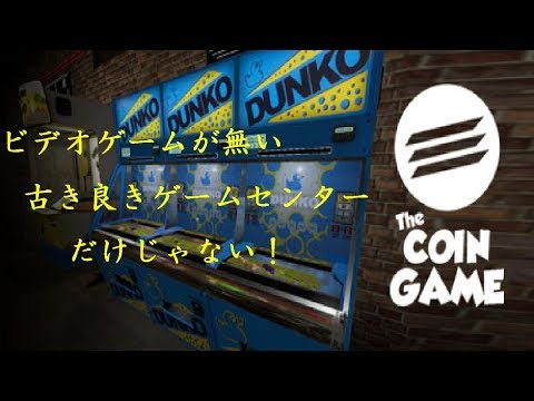 Steam Community :: The Coin Game