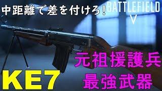 【BF5】突撃が強いKE7の使い方解説/元祖援護兵最強武器【PS4 Pro/BFV】