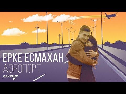 Ерке Есмахан