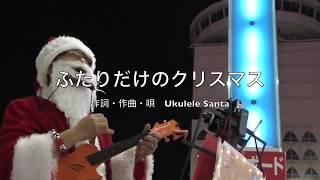 2019年の新曲「ふたりだけのクリスマス」