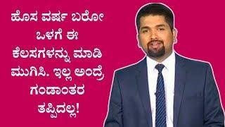 New Year 2019 - Money Doctor Show Kannada | EP 208