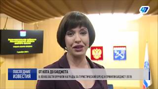 ЛОТ:  ЛОТ: Александр Дрозденко спел вместе с депутатами ЗАКСа  в честь принятия бюджета (фрагмент)