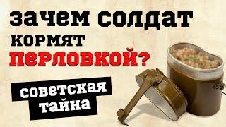 Зачем солдат советской армии кормили перловкой?