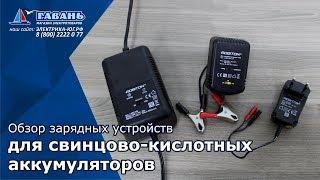 обзор зарядных устройств для свинцово-кислотных аккумуляторов