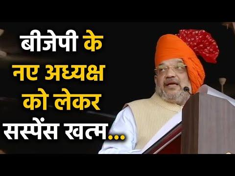 Amit Shah ने ख़ुद बताया, कब मिलेगा BJP को New President ? | वनइंडिया हिन्दी