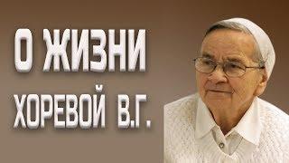 О жизни Хоревой В.Г.