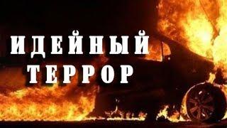 Россия взрывает ФСБ. Террор настоящего времени.