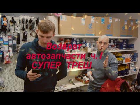 Автозапчасти возврат магазин защита прав потребителей ч. 1 юрист Вадим Видякин
