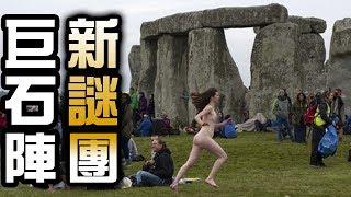 墨鏡哥|巨石陣是個〝非人類〞所留下的精密計算機?它真的是五千年前的原始人所建造的嗎?《墨名奇妙》#39上