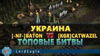Казаки 3. Топовые битвы. Украина. [-NF-]Baton VS [KGR]Catwazel