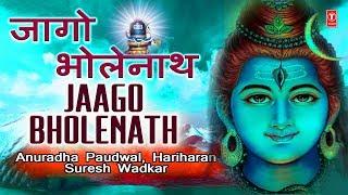महाशिवरात्रि, Mahashivratri 2018 Special Jaago Bholenath,Shiv Bhajans,ANURADHA PAUDWAL,SURESH WADKAR