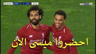 ردود أفعال عظيمة لجماهير ليفربول على هدف محمد صلاح فى بورتو مباراة دورى ابطال اوروبا