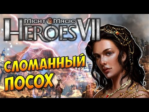 Онлайн игры меч и магия герои онлайн
