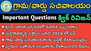 AP Grama/Ward Sachivalayam Jobs Recruitment 2020 Important Questions | Important Current Affairs