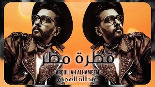 عبدالله الهميم - قطرة مطر ( اوديو حصري) | 2019 | Abdullah Alhameem - Katrat Matar تحميل MP3