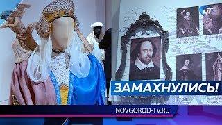 Открылась выставка-инсталляция по шекспировским постановкам на сцене