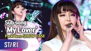 박봄의 특유 음색을 느낄 수 있는 곡 '내 연인' (Sub song 'My Lover', Park Bom SHOW CASE)